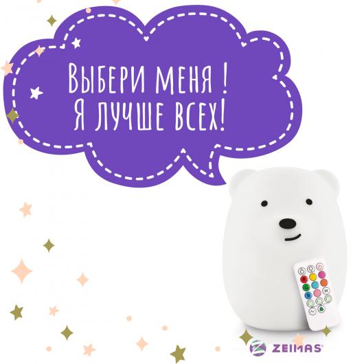 """Детский ночник/светильник силиконовый, светодиодный """"Медведь"""" - Zeimas®  с таймером автовыключения + пульт ДУ"""